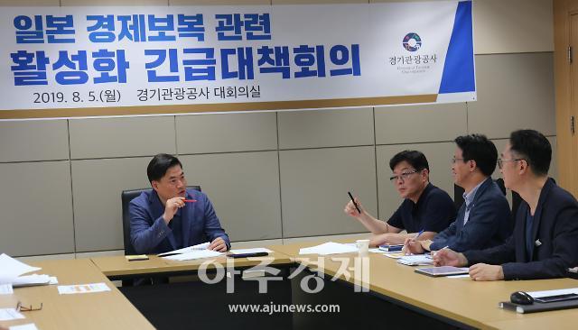 경기관광공사, 일본 경제보복 관련 관광 활성화 긴급 대책회의 개최