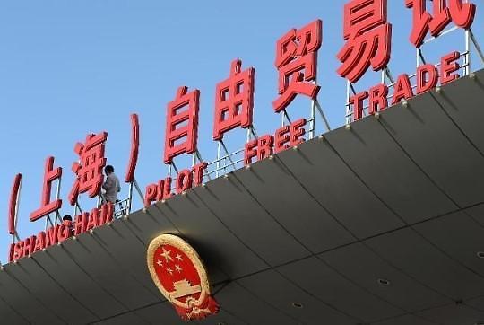 중국 상하이자유무역구 무관세 추진
