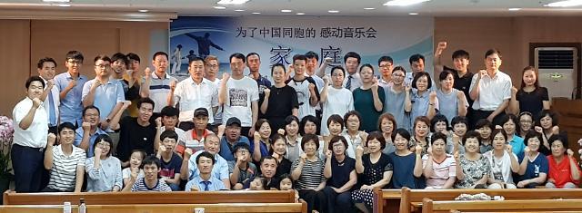 사랑과 꿈을 주는 후원회, 중국인을 위한 감동콘서트 개최