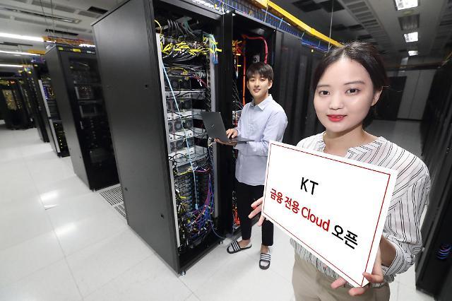 KT, 금융 전용 클라우드 공개