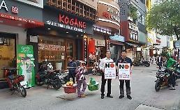 """.越南出现""""抵制日本""""活动...越南韩国侨民人数超日本."""