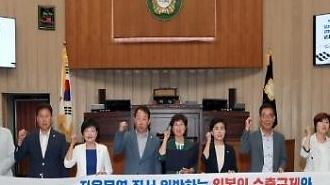 의왕시의회, 일본정부 비상식적 경제보복 조치 강력 규탄