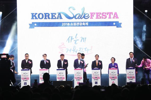 """코리아세일페스타, 11월 1∼22일 개최…""""소비자 체감 할인 여력 확보"""""""