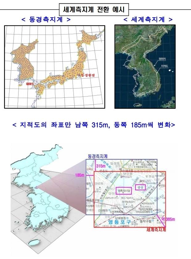 이천시, 동경측지계→세계측지계 좌표변환 사업 추진