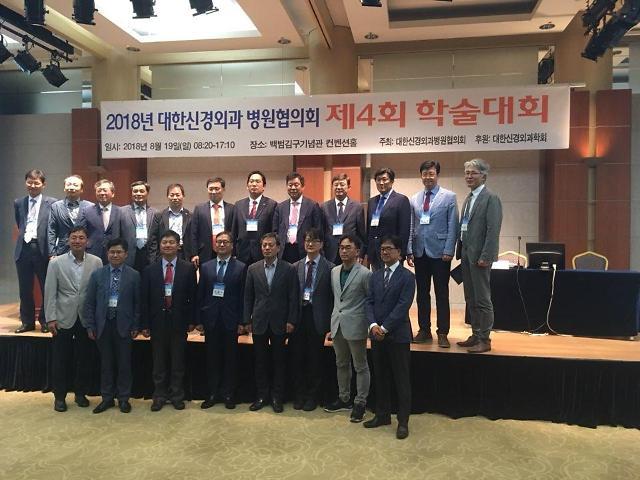 성수의료재단, 신경외과병원협의회 '100세 시대' 학술대회 참여
