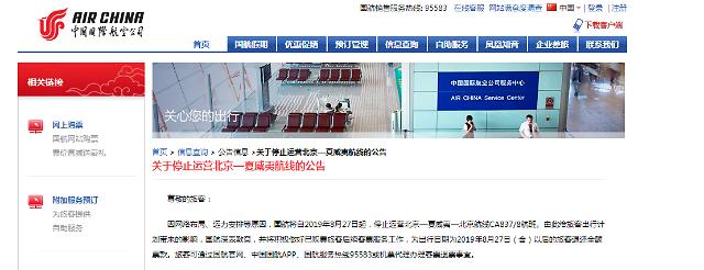무역전쟁 속 관광객 무기화  中에어차이나, 베이징~하와이 항공편 운항 중단