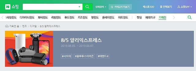 Naver携手阿里巴巴子公司 提供海淘搜索服务