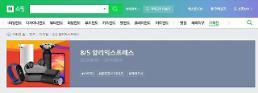 .Naver携手阿里巴巴子公司 提供海淘搜索服务.