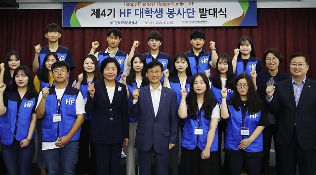 주택금융공사, 제4기 HF 대학생 봉사단 발대식 개최