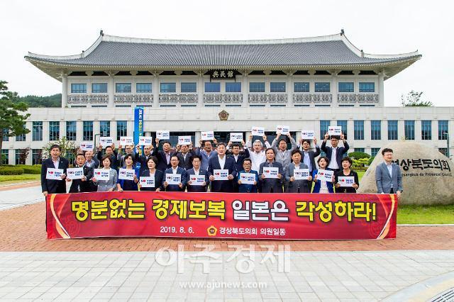 경북도의회, 일본정부 일방적 경제보복조치에 규탄 성명서 발표