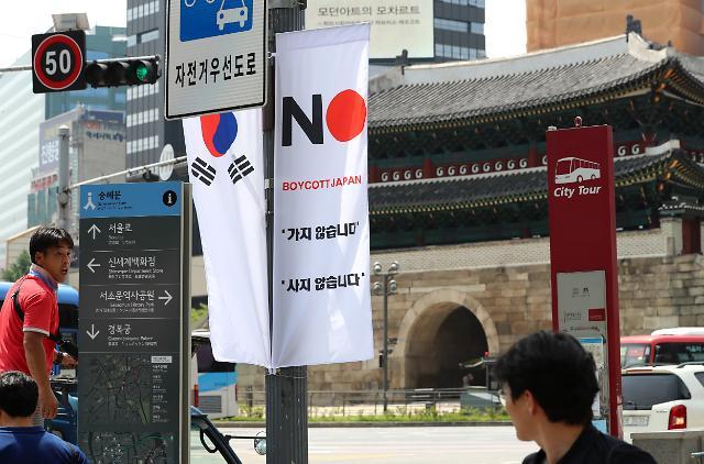 """서울 중구 노재팬 현수막 결국 내리기로…서양호 구청장 """"비판 수용"""""""