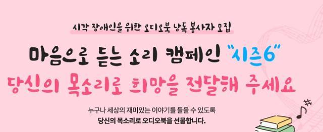 캠코, 시각장애인 오디오북 목소리 재능기부자 80명 공개 모집