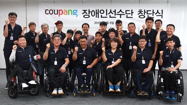 쿠팡, '장애인 스포츠 선수단' 창단…정직원 복지혜택 제공