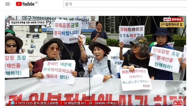 엄마부대 어떤 단체길래…주옥순 대표 친일 발언 논란에 주목