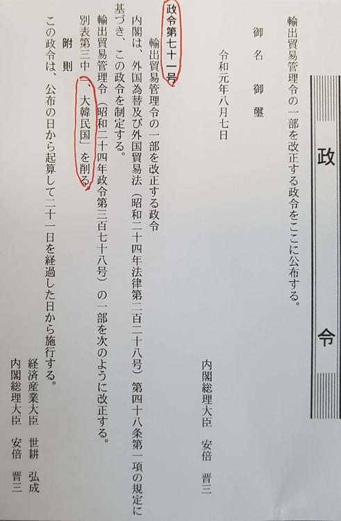 """日本颁新《出口贸易管理令》 将韩国移出""""白色清单"""""""