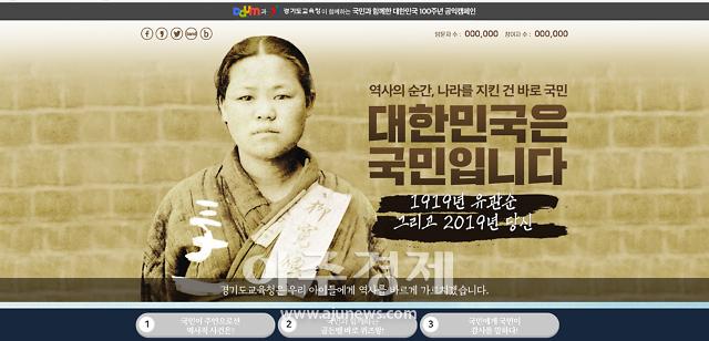 경기도교육청, 다음포털 사이트서 역사교육 강화 공익 캠페인