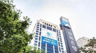 전북은행, 일본 수출규제 피해기업에 1000억원 규모 대출 연장 제공