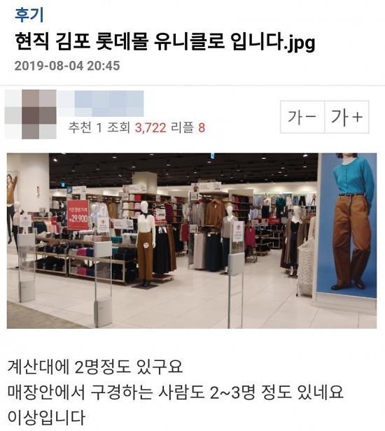 """""""优衣库管制组""""已上线 韩网友:太过了!"""