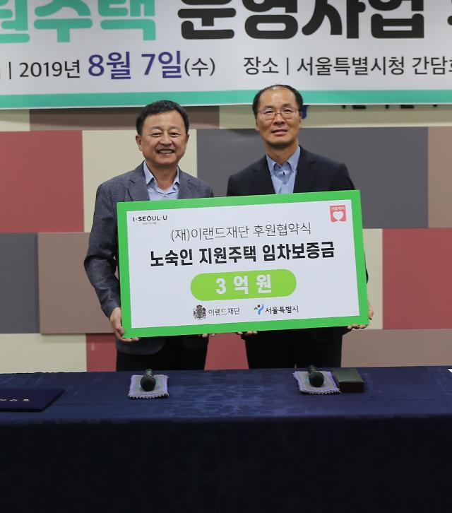 이랜드, 서울시 노숙인 주거 자립 사업에 3억원 지원