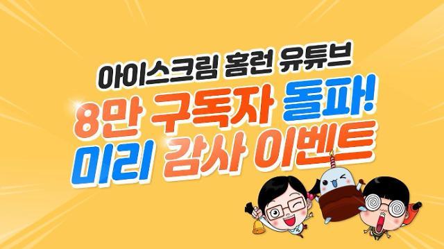 아이스크림 홈런, 유튜브 8만 구독자 돌파 눈앞…감사 이벤트 준비