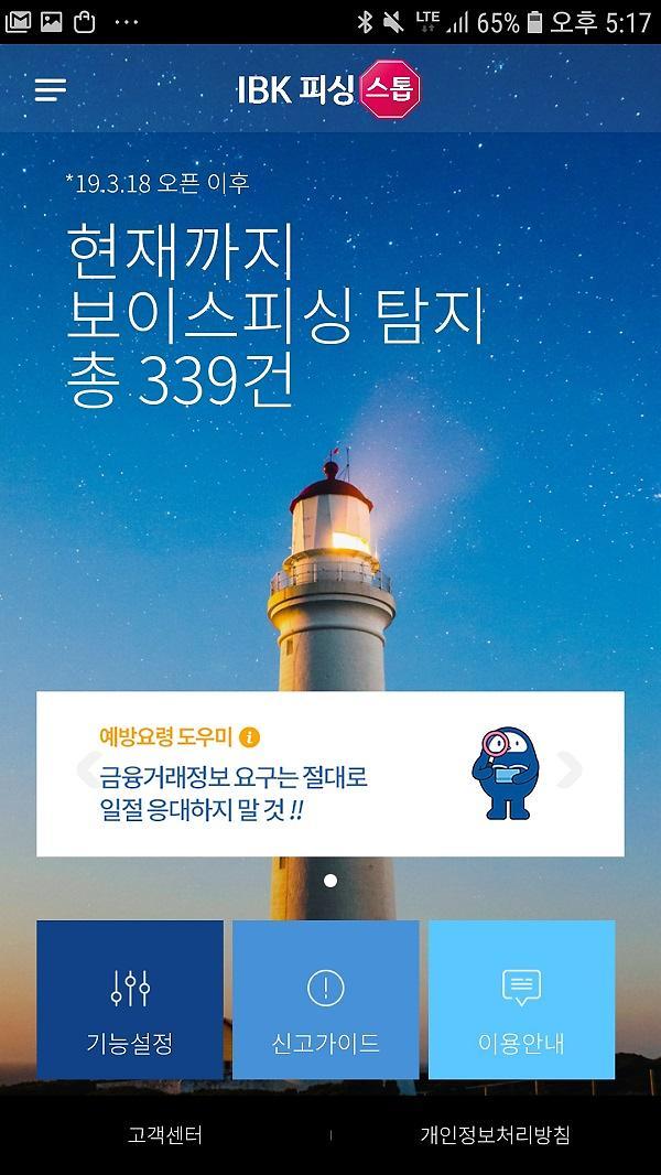 기업은행, 보이스피싱 예방 앱 IBK피싱스톱 서비스 시작