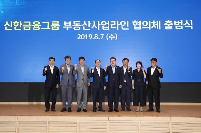 신한금융그룹, 그룹 부동산사업라인 협의체 출범