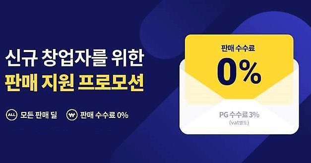 티몬, 신규 판매자 지원…판매수수료 0%