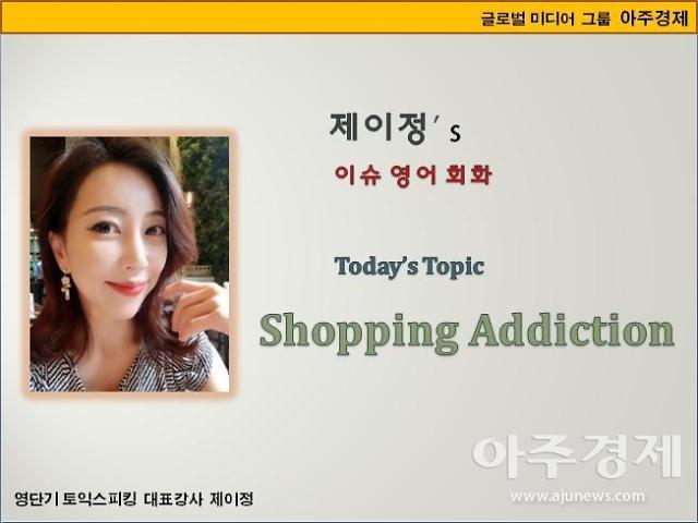[제이정's 이슈 영어 회화] Shopping Addiction (쇼핑중독)