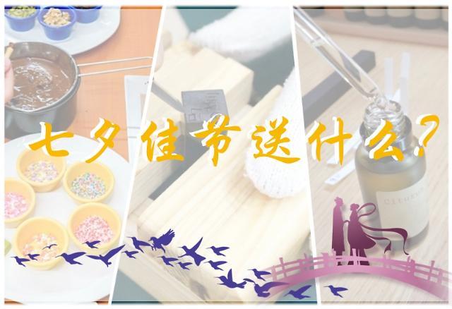[AJU VIDEO] 七夕佳节 向大家推荐一些手工礼物店~