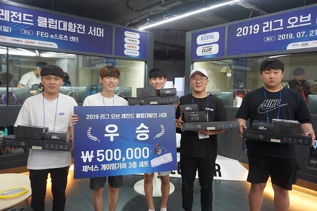 상반기 전국 e스포츠 PC클럽대회서 광주광역시 엘리시아 우승