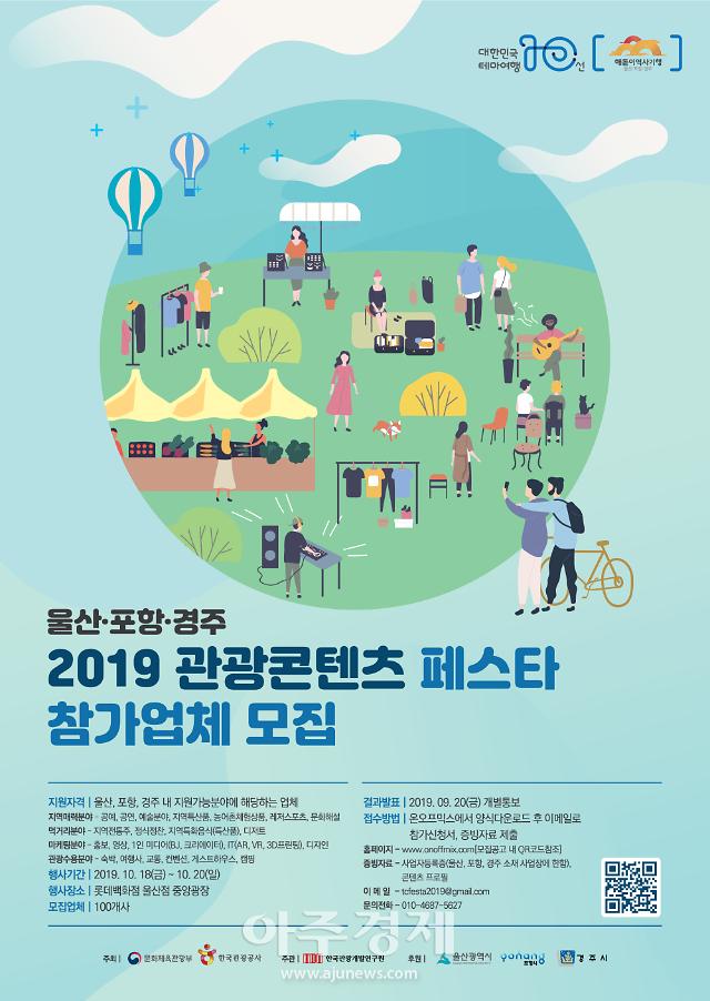 포항‧울산‧경주 관광콘텐츠 힘 모은다...'2019 관광콘텐츠 페스타' 열려