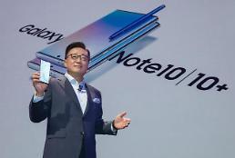 .三星Galaxy Note10正式发布.