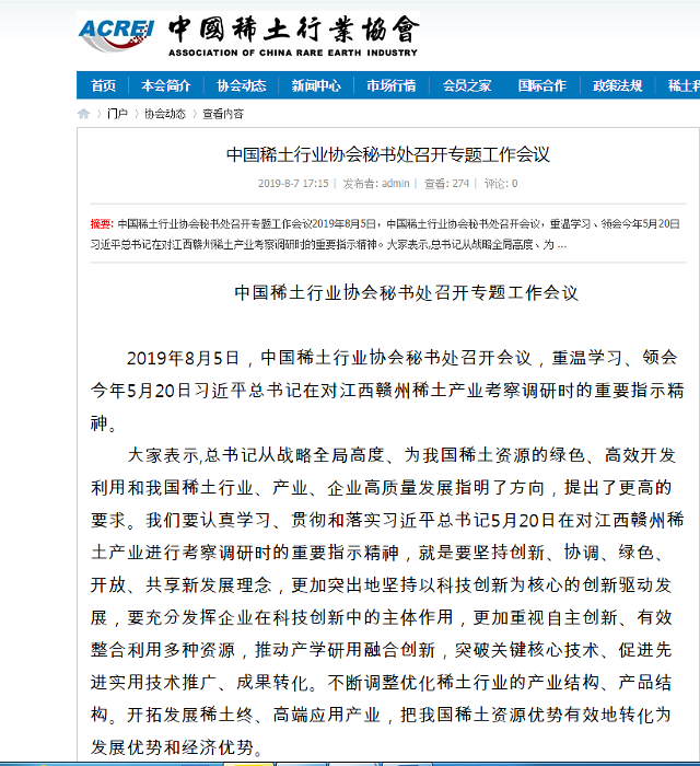 """중국희토류협회 """"미중 무역전쟁…中 반격조치 지지"""""""