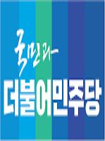 더불어민주당 인천시당 일본경제침략대책특위 출범