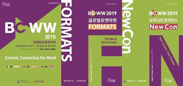 한국콘텐츠진흥원, '亞 최대 규모' 국제방송영상마켓 개최