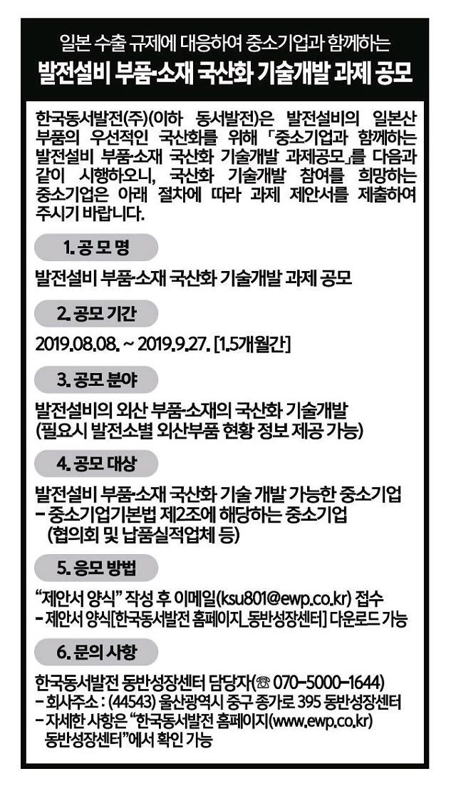 동서발전, 소재·부품 국산화 기술개발 추진