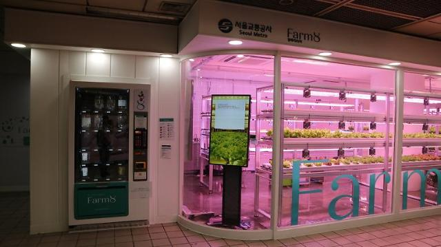 스마트농장·샐러드자판기부터 대형집게까지…지하철역 이색 시설물, 무엇이 있을까?