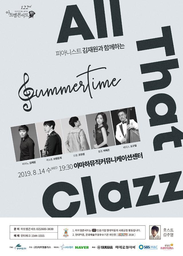 현대약품, 아트엠콘서트 피아니스트 김재원과 함께하는 올 댓 클래즈' 개최