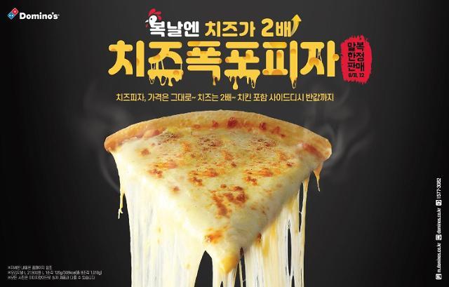 도미노피자, 말복 단이틀 '치즈폭포피자' 맛볼 마지막 기회
