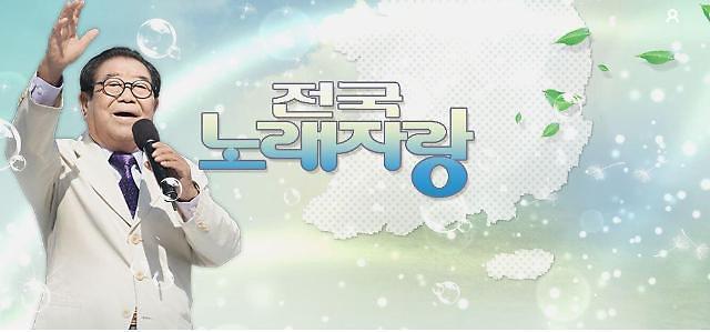 전국노래자랑 송해·조항조·이혜리·박현빈·금잔디·윙크 나이는?