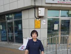 부여군, 日수출규제 대응 1인 릴레이 시위 이어간다