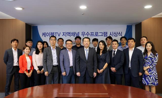 케이블TV협회, 제 42회 케이블TV 지역채널 우수 프로그램 시상식 개최