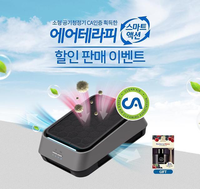 불스원, 차량용 공기청정기 '에어테라피 스마트액션'  CA인증 획득