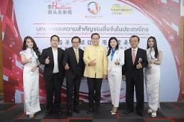 .泰国头条新闻隆重举办在泰华媒角色与重要性论坛.