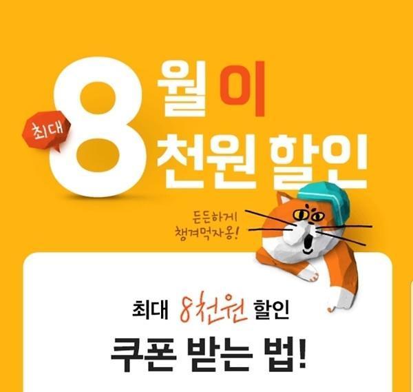 """배달의민족 이벤트 때마다 접속오류…네티즌 """"배민, 배신의민족이었어"""""""