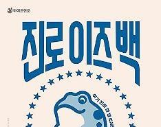[동방신상] 복고 입고 돌아온 진로(眞露), 2030ㆍ4050 다 잡을까