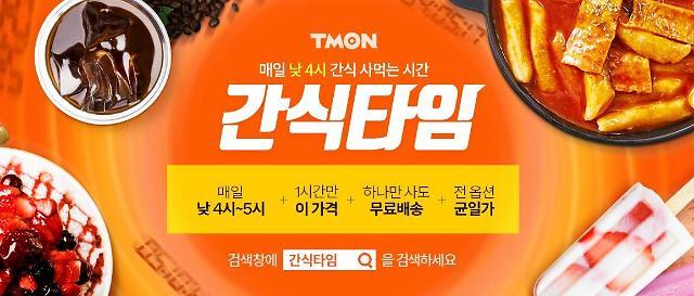 티몬, 데이특가 쪼갠 '타임특가' 11시 유아용품·1시 뷰티·4시 간식타임