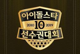 .2019中秋特辑偶像明星锦标赛今日举办 TWICE等44个团体出赛.