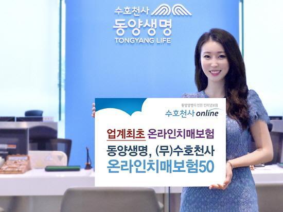 동양생명, 온라인 가입 가능한 '(무)수호천사온라인치매보험50' 출시