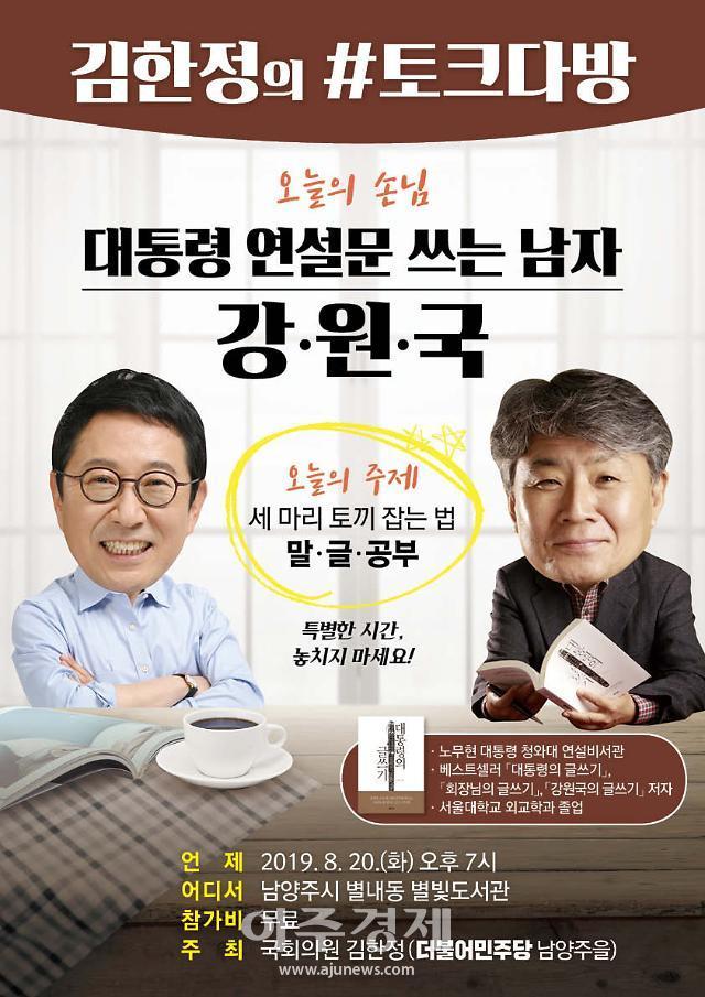 김한정 의원, 강원국 노무현 전 대통령 연설비서관 초청 토크다방
